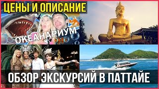 ЭКСКУРСИИ В ПАТТАЙЕ 2016 - ЦЕНЫ НА ОСТРОВА, ШОУ И Т.Д. ☼