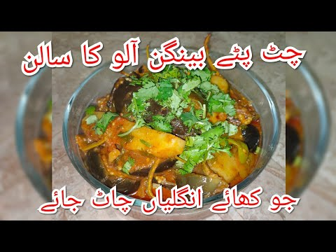 , title : 'Delicious eggplant potato curry by  easy cooking delicious food