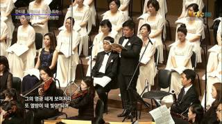 10  For Behold Darkness Shall Cover Messiah No  10 보라 어둠이 권용만 지휘 서광태 4K Dolby 5 1