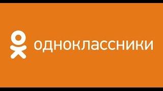 OkSender - Как быстро собрать группы с отрытой стеной в Одноклассниках?