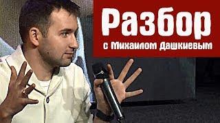 30 лет, а денег нет! Разбор с Михаилом Дашкиевым | Бизнес Молодость