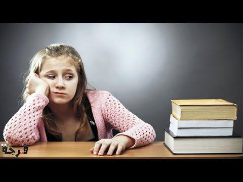 talb online طالب اون لاين زهقت من المذاكرة؟ .. 4 نصائح هيجنبوك الملل أثناء المذاكرة سنتر إبداع التعليمى