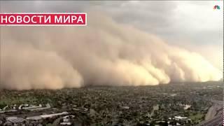 Шальные приколы Мощная песчаная буря накрыла Аризону