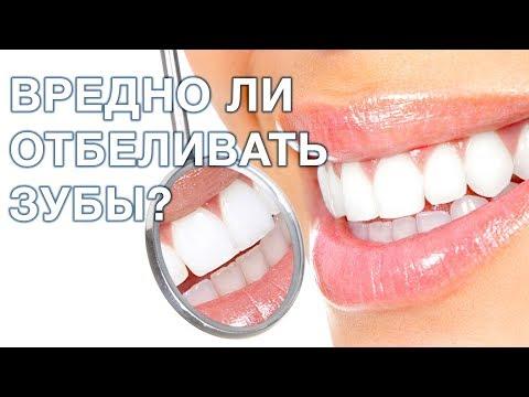 Отбеливание зубов: польза и вред. Стоит ли отбеливать зубы?