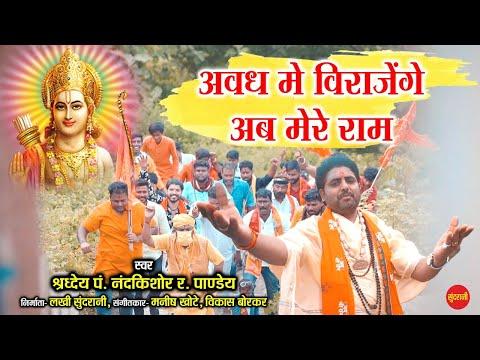 बोलो जय श्री राम बोलो जय सिया राम