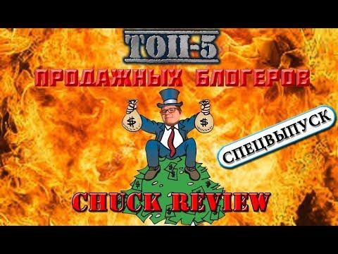 ТОП-5 ПРОДАЖНЫХ БЛОГЕРОВ - ВЫПУСК #4: Chuck Review | Чакревью [СПЕЦВЫПУСК]