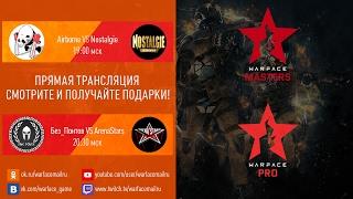 Warface Open Cup: Season 11. Открытие сезона
