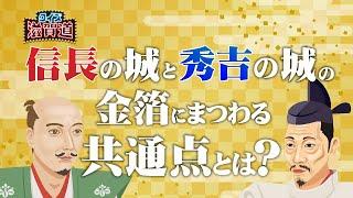 信長の城と秀吉の城の金箔にまつわる共通点とは?:クイズ滋賀道