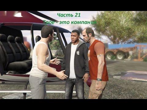 GTA 5 прохождение На PC - Часть 21 - Трое - это компания