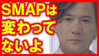 稲垣吾郎「SMAPこそ…」内に秘めたスマップ愛に涙がとまらない…