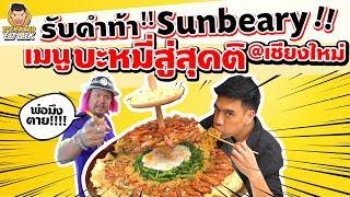 EP89 ปี1 พีชรับคำท้า...Sunbeary!! จัดเมนู