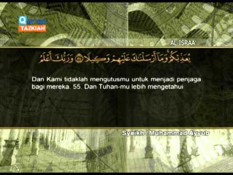 017 ('Al Israa) Mohammed Ayoop الشيخ محمد ايوب سورة الإسراء