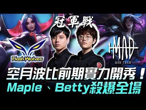 FW vs MAD 空月波比前期實力開秀 Maple、Betty殺爆全場!Game2