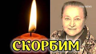 Сегодня не стало легендарной актрисы Надежды Каратаевой, вдовы Анатолия Папанова