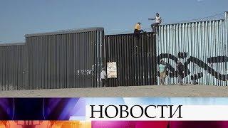 США в авральном режиме достраивают стену на рубеже с Мексикой, караван мигрантов все прибывает.