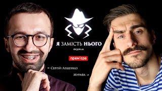 Сергій Лещенко vs Антон Мурафа | Я замість нього