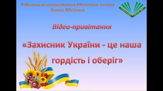 Відео-привітання «Захисник України – це наша гордість і оберіг»