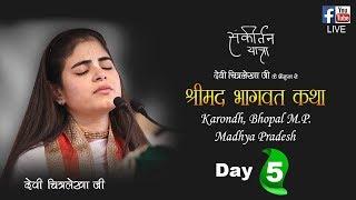 Madhya Pradesh !! LIVE - Shrimad Bhagwat Katha Day 5 !! Karondh, Bhopal M.P. #DeviChitralekhaji