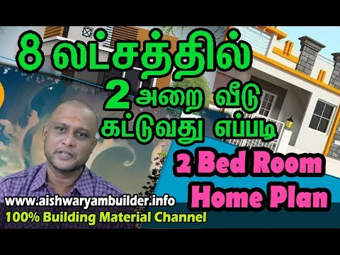 8 லட்சத்தில் வீடு  | 2 Bed Room Home Plan | Budget House plan | Low cast house