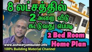 8 லட்சத்தில் வீடு  | 2 Bed Room Home Design | Small Budget House Plan | House Tips | தமிழ் | Veedu