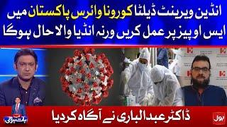 Indian Delta Coronavirus in Pakistan | Ab Baat Hogi