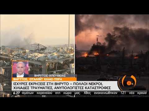 Τραγωδία στη Βηρυτό | Πάνω από 2,5 τόνοι νιτρικού αμμωνίου εξερράγησαν | 05/08/2020 | ΕΡΤ