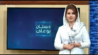 دبستان بو علی - قسمت یکصد و پنجاه و هفتم
