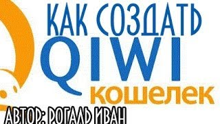 Как создать киви (qiwi) кошелёк
