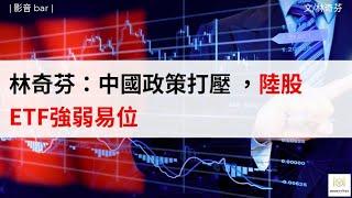 林奇芬:中國政策打壓 ,陸股ETF強弱易位(影音)