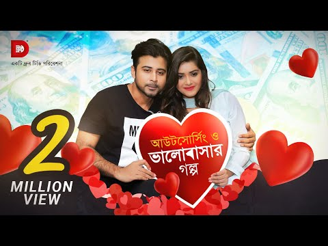 Outsourcing O Bhalobashar Golpo  | Afran Nisho | Tanjin Tisha  | Bangla Short Film