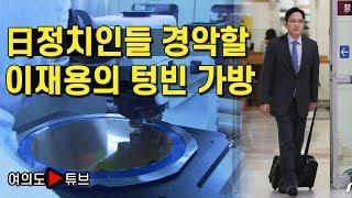 [여의도튜브] 日정치인들 경악할 이재용의 텅빈 가방