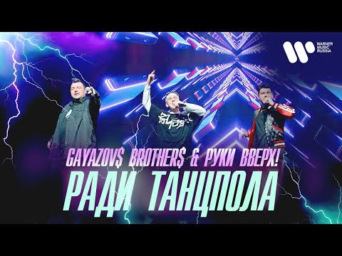 GAYAZOV$ BROTHER$ & Руки Вверх — Ради танцпола | Official Video