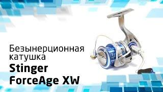 Катушка stinger forceage neo 3500 обзор