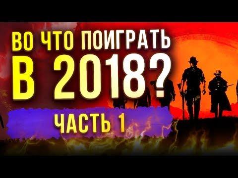 САМЫЕ ОЖИДАЕМЫЕ ИГРЫ 2018 ГОДА - Часть 1