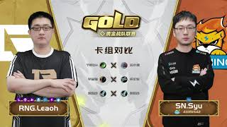 CN Gold Series - Week 8 Day 2 - RBG Leaoh vs SN Syu