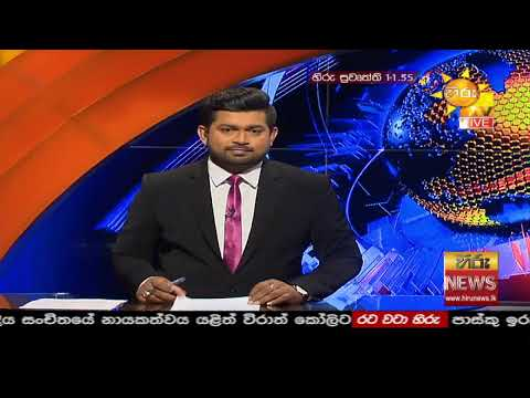 Hiru News 11.55 AM | 2021-01-20