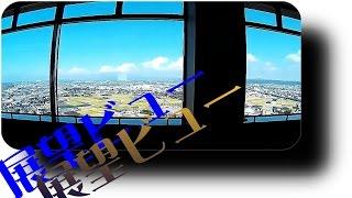 金沢観光探訪スポット石川県庁展望ロビー全方位眺望チャリ散歩