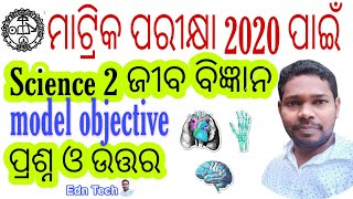 Solved Science Two Life Science Objective Questions With Answers For 10th Bse Odisha Exam