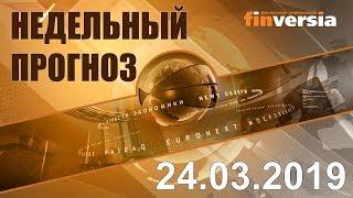 Новости экономики Финансовый прогноз (прогноз на неделю) 24.03.2019
