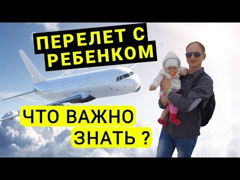 Перелет с ребенком. Полезные советы: как летать с детьми