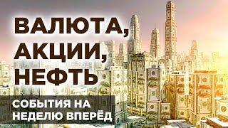 Минфин утопит рубль? Главные события недели 6-10 мая 2019: акции и валюта