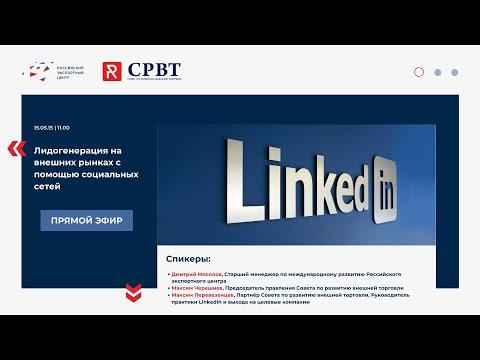 Лидогенерация на внешних рынках с помощью социальных сетей