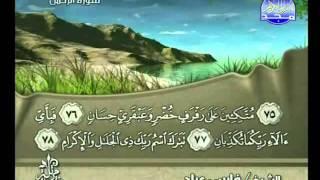 المصحف الكامل للمقرئ الشيخ فارس عباد الجزء  27