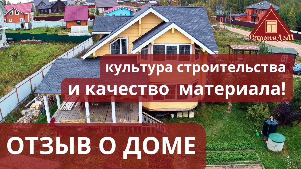 Видео отзыв о доме