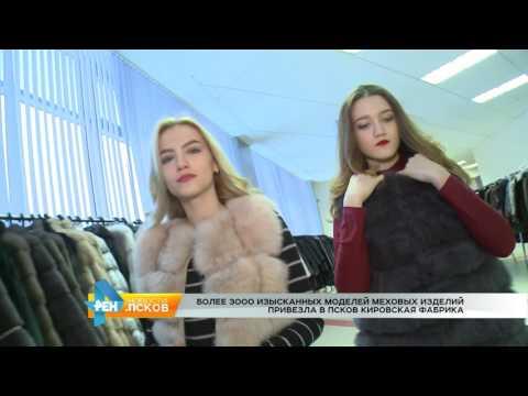 Новости Псков 15.12.2016 # Кировская фабрика в Пскове