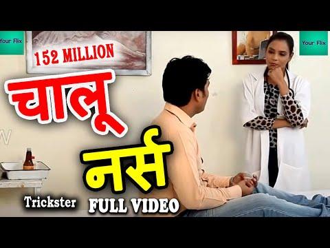 Chalu Nurse | बार बार देखो Entertainment