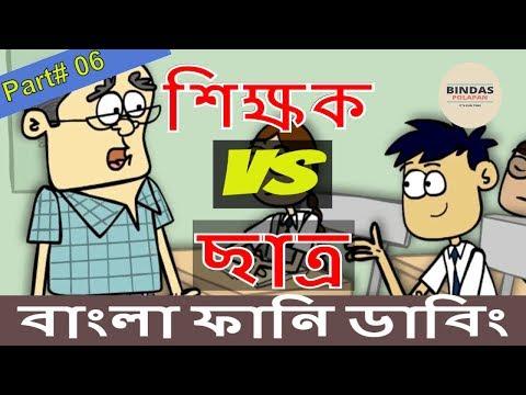 bangla new funny cartoon video download