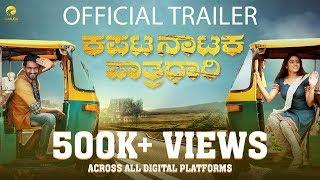 Kapata Nataka Paatradhaari Trailer