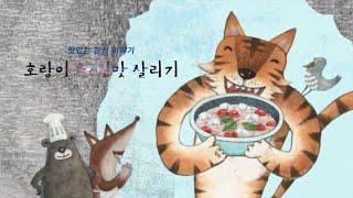 [한식창의센터] 맛있는 한식 이야기 (여름: 호랑이 왕 입맛 살리기) 영상 섬네일