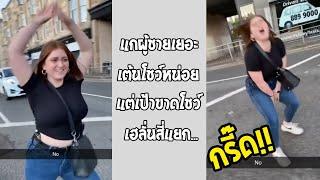 อายที่สุดในชีวิต เป้าขาดโชว์ผู้ชายกลางสี่แยกไฟแดง!!... #รวมคลิปฮาพากย์ไทย